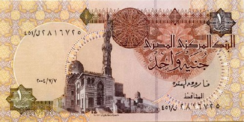 A note for one Egyptian pound. All Egyptian banknotes are bilingual, with Arabic text and Eastern Arabic numerals on one side, and English and Hindu Arabic numerals on the reverse