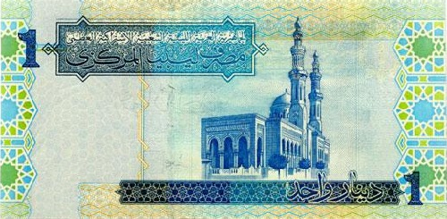 A one dinar note from Libya. The dinar replaced the pound in 1971