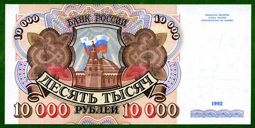 10 thousand rubles of perestroika time, 1992, bank of Russia