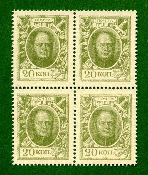 20 kopeck Imperial postage stamp