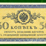 50 kopeck banknote of Imperial Russia, equal to silver coin