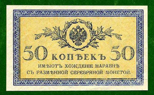 50 kopeck banknote. Russian Paper Money