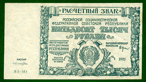 50 thousand ruble banknote of 1921