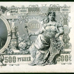 500 ruble banknote of the 1900s