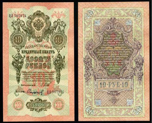 Ten ruble banknote of 1909. Russian Paper Money