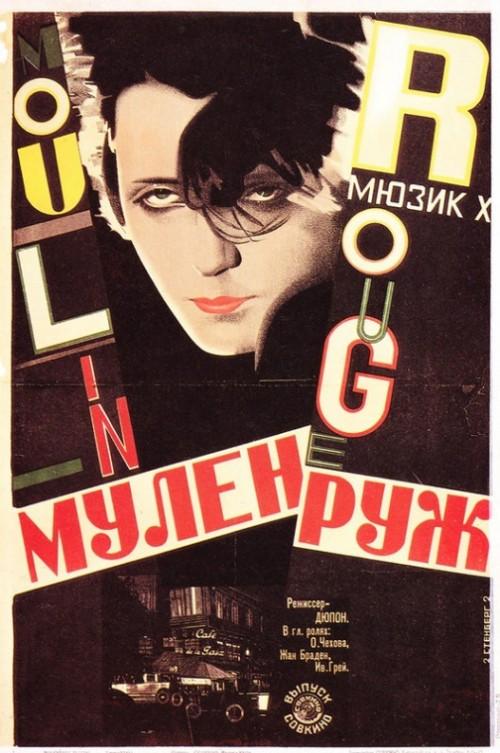 The Death Loop, 1928. Russian Avant-garde movie posters by brothers Vladimir and Georgii Stenberg