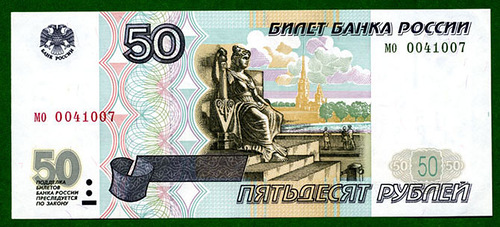 fifty ruble banknote of Russia, 1997
