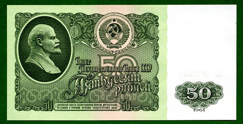 fifty ruble banknote of the Soviet Union, 1961