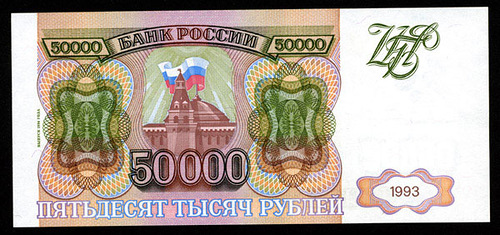 five thousand rubles of perestroika time, 1992, bank of Russia