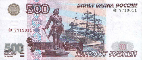 five hundred ruble banknote of Russia, 1997