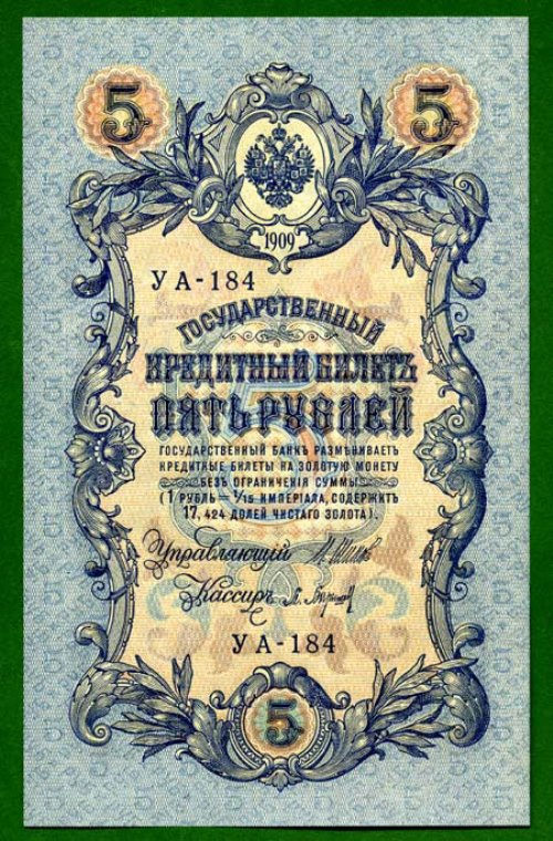 five ruble banknote of 1909. Russian Paper Money