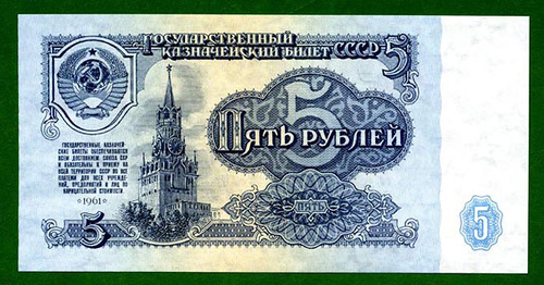 five ruble banknote of the Soviet Union, 1961