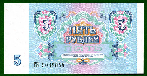 five ruble banknote of the Soviet Union, 1991