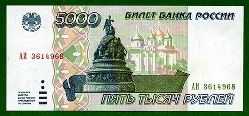 five thousand Russian ruble banknote of 1995