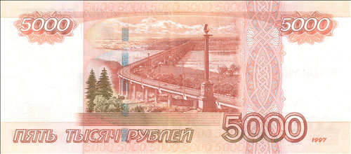 five thousand ruble banknote of Russia, 1997
