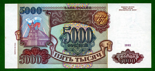 five thousand rubles of perestroika time, 1993, bank of Russia