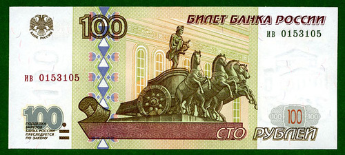 one hundred ruble banknote of Russia, 1997