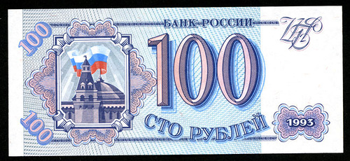 one hundred rubles of perestroika time, 1993, bank of Russia