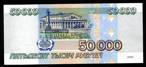 five hundred thousand Russian ruble banknote of 1995