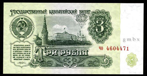 three ruble banknote of the Soviet Union, 1961