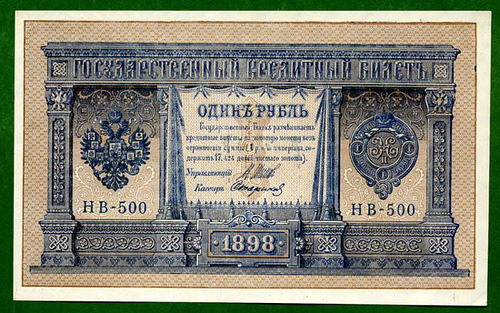 one ruble of 1898. Russian Paper Money