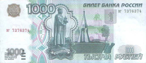 one thousand ruble banknote of Russia, 1997