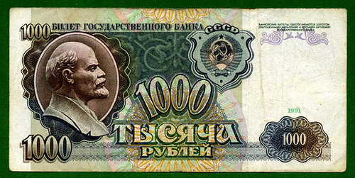 one thousand ruble banknote of the Soviet Union, 1991