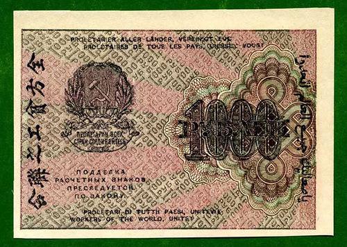 Russian Paper Money