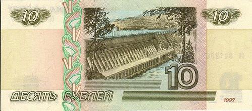 ten ruble banknote of Russia, 1997