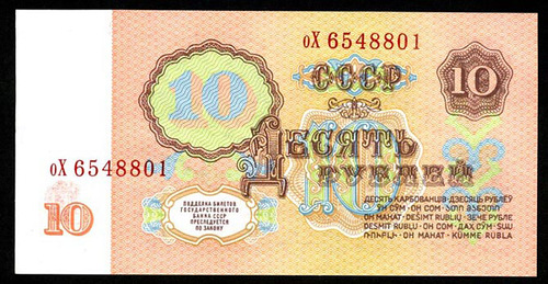 ten ruble banknote of the Soviet Union, 1961