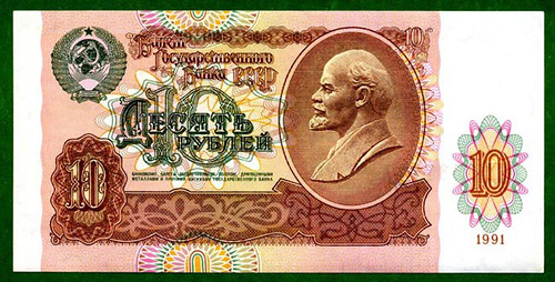 ten ruble banknote of the Soviet Union, 1991