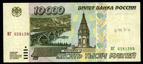 ten thousand Russian ruble banknote of 1995
