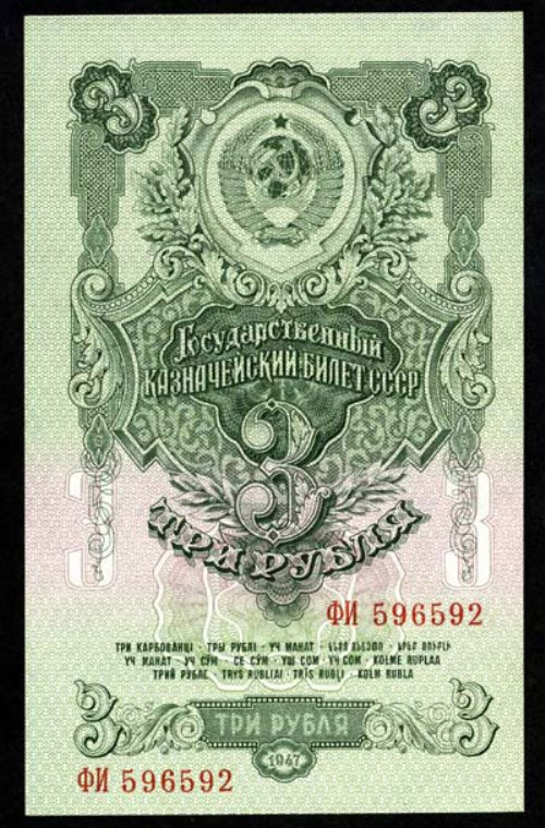 three ruble banknote of the Soviet Union, 1947