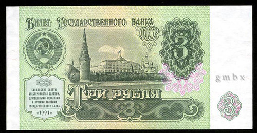three ruble banknote of the Soviet Union, 1991