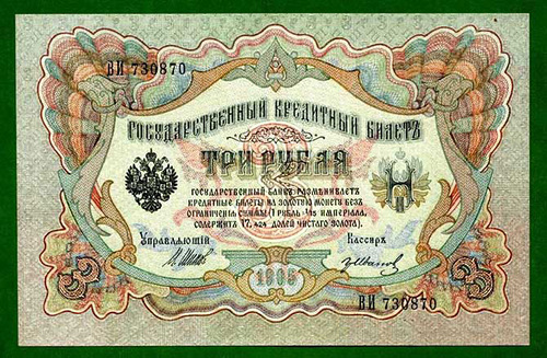 three ruble banknote of the end  of XIX century. Russian Paper Money