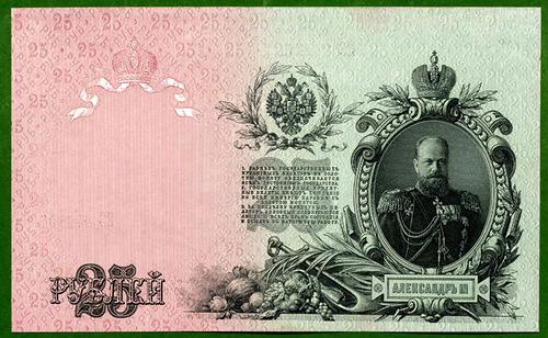 twenty-five ruble banknote of 1909