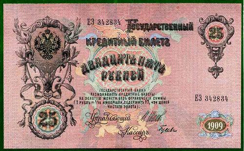 twenty-five ruble banknote of 1909. Russian Paper Money