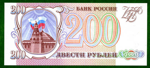 two hundred rubles of perestroika time, 1993, bank of Russia