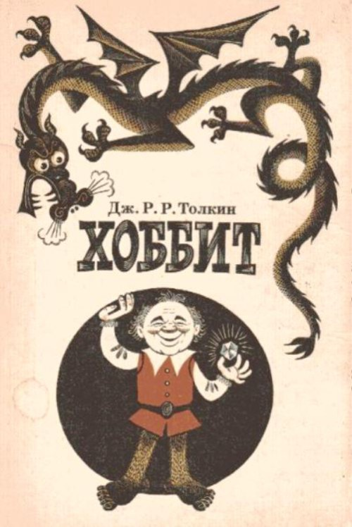 The first illustrator of The Hobbit. The Hobbit by J.R.R. Tolkien was published in the former USSR in 1976. All the drawings were done by a popular Russian illustrator