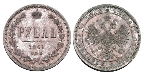 1 ruble, 1861 - 44 000 $