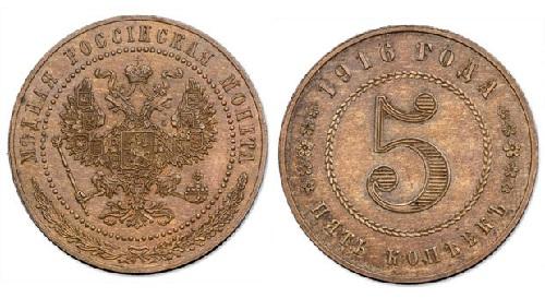5 kopecks, 1916 - 51 000 $