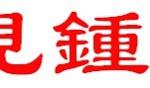 Love at First Sight Yi Jian Zhong Qing