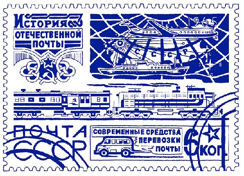 USSR postage stamp. Blue and white paintings by Russian artist Dmitry Borshch