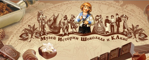 museum of history of chocolate
