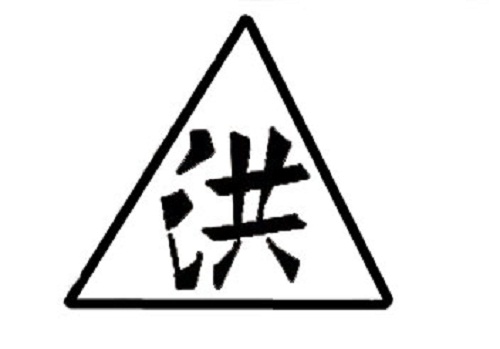 Triad gang symbol for Chinese triad tattoo