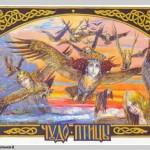 Painting by V. Korolkov – Sirin