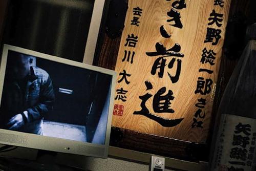 Japanese mafia