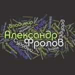 Digital Illustration and fonts. Work by St. Petersburg based artist Alex Frolov