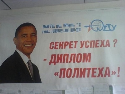 President Obama Hollywood stars promoting Russian business