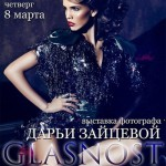 Promotional poster of photo exhibition of works by Daria Zaitseva